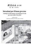 The Governing Principles of Ancient China – Qunshu Zhiyao 360 (Volume 1) Chinese – Italy