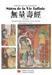 Notes de cours sur l'essentiel du Sûtra de la Vie Infinie (Chinese – French) 