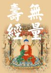 The Buddha Speaks of the Infinite Life Sutra of Adornment, Purity, Equality and Enlightenment of the Mahayana School